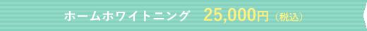 ホームホワイトニング 15,000円(税込)