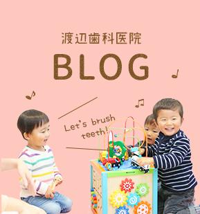 渡辺歯科医院BLOG
